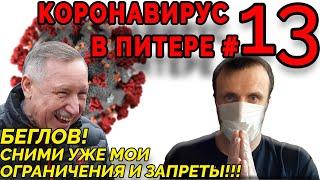 Коронавирус в Санкт-Петербурге #13☣️. ГУБЕРНАТОР БЕГЛОВ СНИМАЕТ ЗАПРЕТЫ И ОГРАНИЧЕНИЯ!