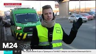 """""""Утро"""": ЦОДД оценивает трафик в Москве в 5 баллов - Москва 24"""
