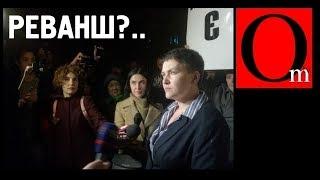 Надежда Путина вышла на свободу. Что не так с Савченко?
