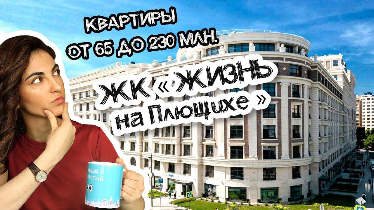 Обзор элитного дома в самом дорогом районе Москвы / Жизнь на Плющихе