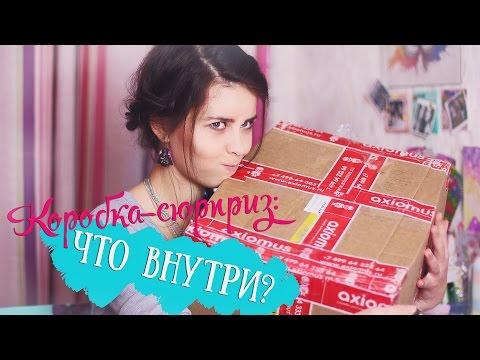 Коробка-сюрприз ПумBox  Что внутри? Unboxing|Fosssaaa