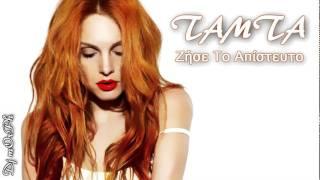 Zise To Apisteuto (Oblivion)   TAMTA      CD Rip HQ (MAD VMA 2011).avi