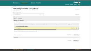 Видеоурок. Создание алгоритма автоматизированной кампании в системе Garpun