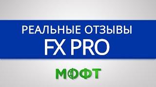 Отзывы о брокерской компании FxPro (Fx-Pro)