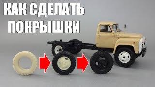 Как сделать покрышки на масштабную модель своими руками || Шины ИК-6АМ-1 на модель автомобиля ГАЗ-53