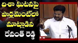 MP Revanth Reddy Speech in Lok Sabha Over Disha Incident | Parliament Winter Session