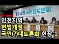 [KHTV생방송] 인천지역 헌법개정 국민대토론회 현장