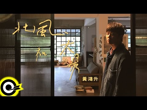 黃鴻升 Alien Huang【北風和太陽 The North Wind And The Sun】三立偶像劇「浮士德的微笑」插曲 Official Music Video