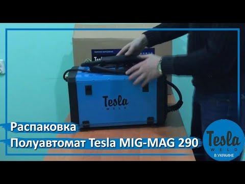 Полуавтомат Tesla MIG/MAG 290, распаковка