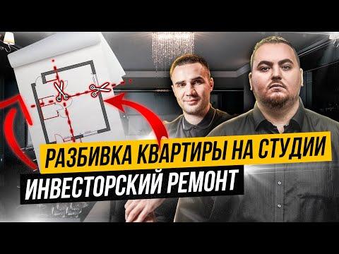 Инвестиции в недвижимость. Разбивка квартиры на студии. Инвесторский ремонт квартиры #УкрИнвестКлуб