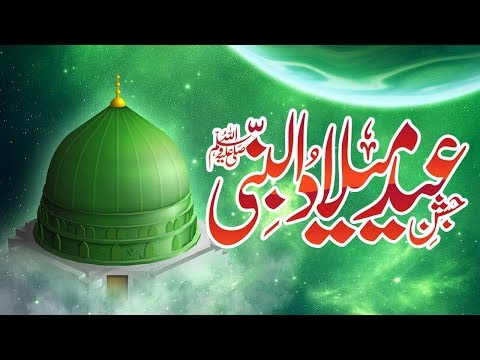 Jashn e Eid Milad Un Nabi 2018 | Mehfil-e-Naat 2018 | Owais Raza Qadri Naats 2018 | Ibaadat