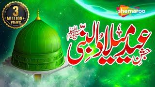 Jashn e Eid Milad Un Nabi 2019 | Mehfil-e-Naat 2019 | Owais Raza Qadri Naats 2019 | Ibaadat