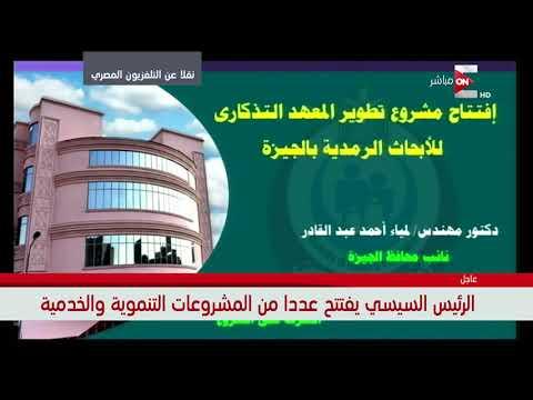 الرئيس السيسى يفتتح المعهد الطبي بدمنهور عبر الفيديو كونفرانس  - 13:53-2018 / 9 / 19
