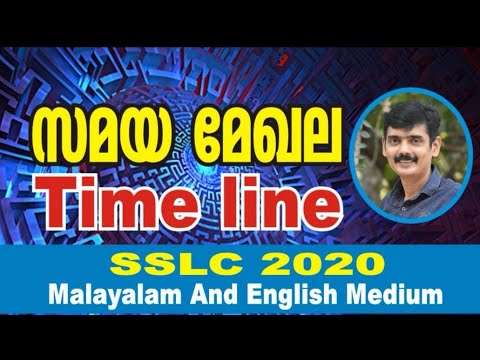 Download SSLC. time line സമയ മേഖല ഈസിയായി പഠിക്കാം
