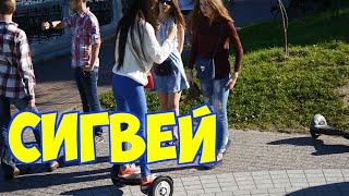 Сигвей мини (гироскутер)(Аливия, Ксюша и Лера катаются в парке на сигвей мини. Мы тут давно видео не выкладывали, его сложно снимать...., 2016-07-27T19:50:57.000Z)