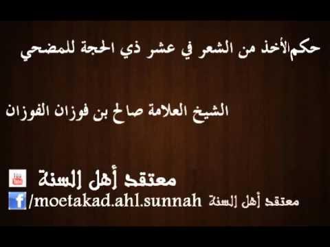 حكم الأخذ من الشعر في عشر ذي الحجة للمضحي للشيخ صالح بن فوزان الفوزان Youtube