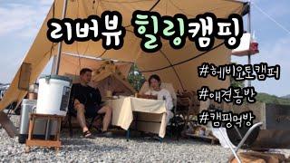 리버뷰 힐링캠핑 | 애견동반캠핑 | 캠핑먹방 |  씨앤…