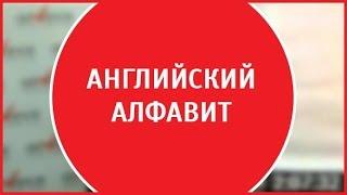 Английский алфавит со Светланой Ахметовой. Эффективные технологии изучения языков от  Advance