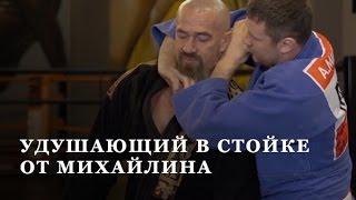 Удушающий в стойке от Михайлина(Инстаграм @sergei_badyuk http://badyuk.com http://forum.badyuk.com http://www.shanti2.ru http://facebook.com/SergeyBadyuk © 2015 Сергей Бадюк., 2015-07-05T16:00:01.000Z)