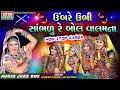 Ubare Ubhi Sambhadu Re Bol Valamna || Jignesh Kaviraj || Non-Stop Garba || Full Audio Song