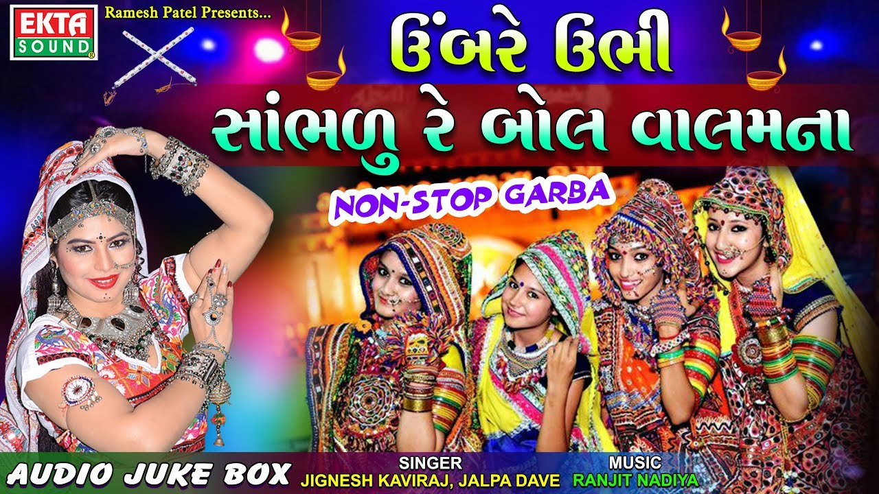 DJ Nonstop Gujarati (Mp3 Songs) - Gujarati Mp3 Songs - Download Free