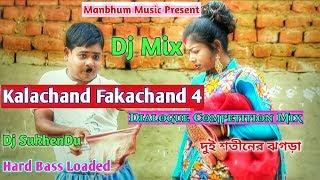 Kalachand Fakachand 4 Dj Song#Kalachand fakachand Dj 2019 #Dialogue Competition Mix 😁Dj SukhenDu