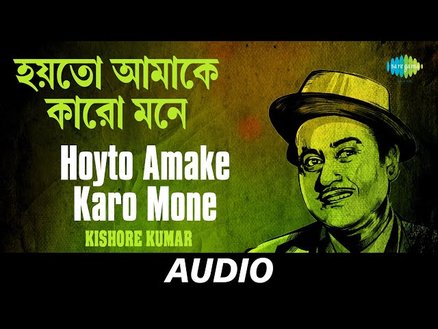 Hoyto Amake Karo Mone   Ajoy Das   Kishore Kumar   Audio