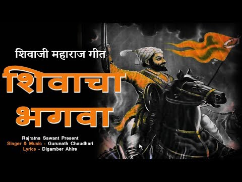 Shivacha Bhagwa - शिवाचा भगवा  | Shivaji Maharaj Song | Official DJ Remix - Orange Music
