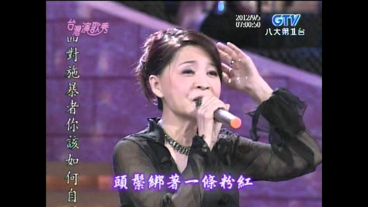 方瑞娥 彼個小姑娘 台灣演歌秀