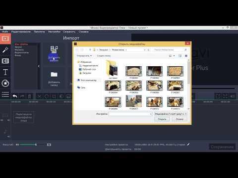 Movavi Video Editor конвертировать видео