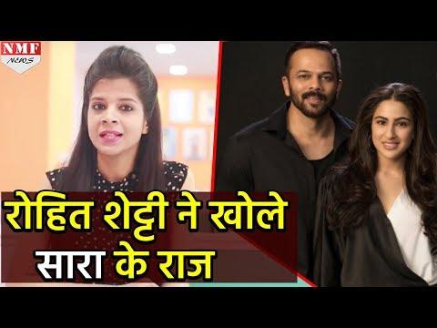 Rohit Shetty ने खोले Saif की बेटी के राज, बताया ऐसे करेंगी Bollywood पर राज