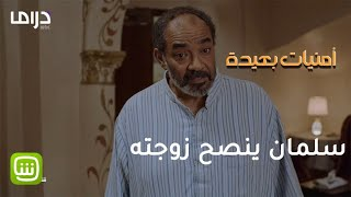 #أمنيات_بعيدة   سلمان ينصح زوجته بأخذ حقها