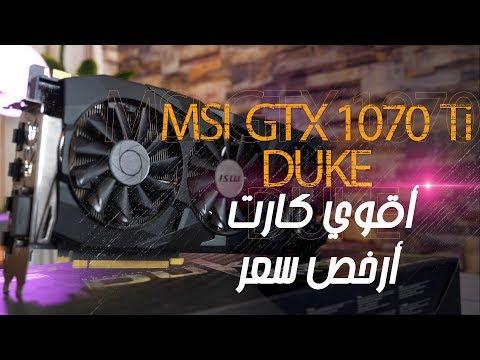 افضل كارت شاشة للمستقبل - MSI GTX 1070Ti Duke Review