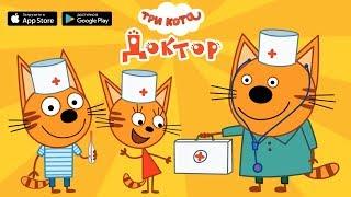 Три Кота: Доктор - новая игра для детей! (Бесплатно для iOS и Android)