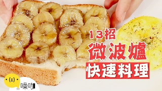 一台微波爐搞定!13道懶人必學的甜鹹料理DIY!【做吧!噪咖】TOP13 Easy Microwave Recipes.