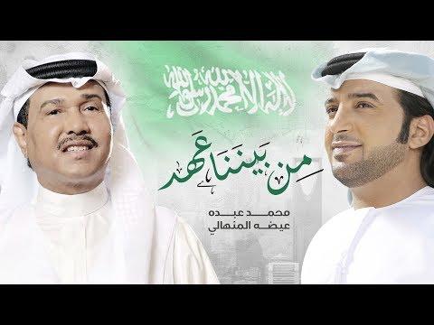 عيضه المنهالي - محمد عبده ( من بيننا عهد )