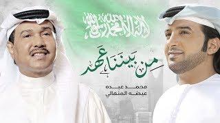 عيضه المنهالي و محمد عبده - من بيننا عهد (النسخة الاصلية) | 2019