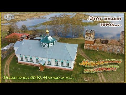 """Весьегонск 2019. Начало мая. """"Этот милый город"""". 1 часть. Полетели)..."""