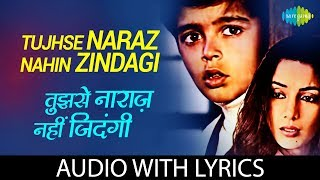 Tujhse Naraz Nahin Zindagi with lyrics | तुझसे नाराज़ नहीं ज़िन्दगी | Masoom | R.D. Burman | Gulzar