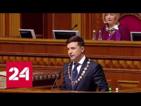 Зеленский официально стал президентом: на его речь уже последовала реакция - Россия 24