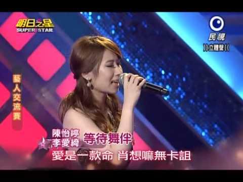 2013-06-22 明日之星-陳怡婷+李愛綺(李嘉)-等待舞伴 - YouTube