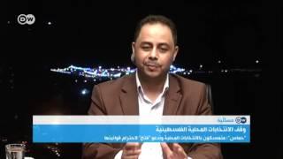 فتح وحماس يتبادلان الاتهامات بعد وقف الانتخابات المحلية