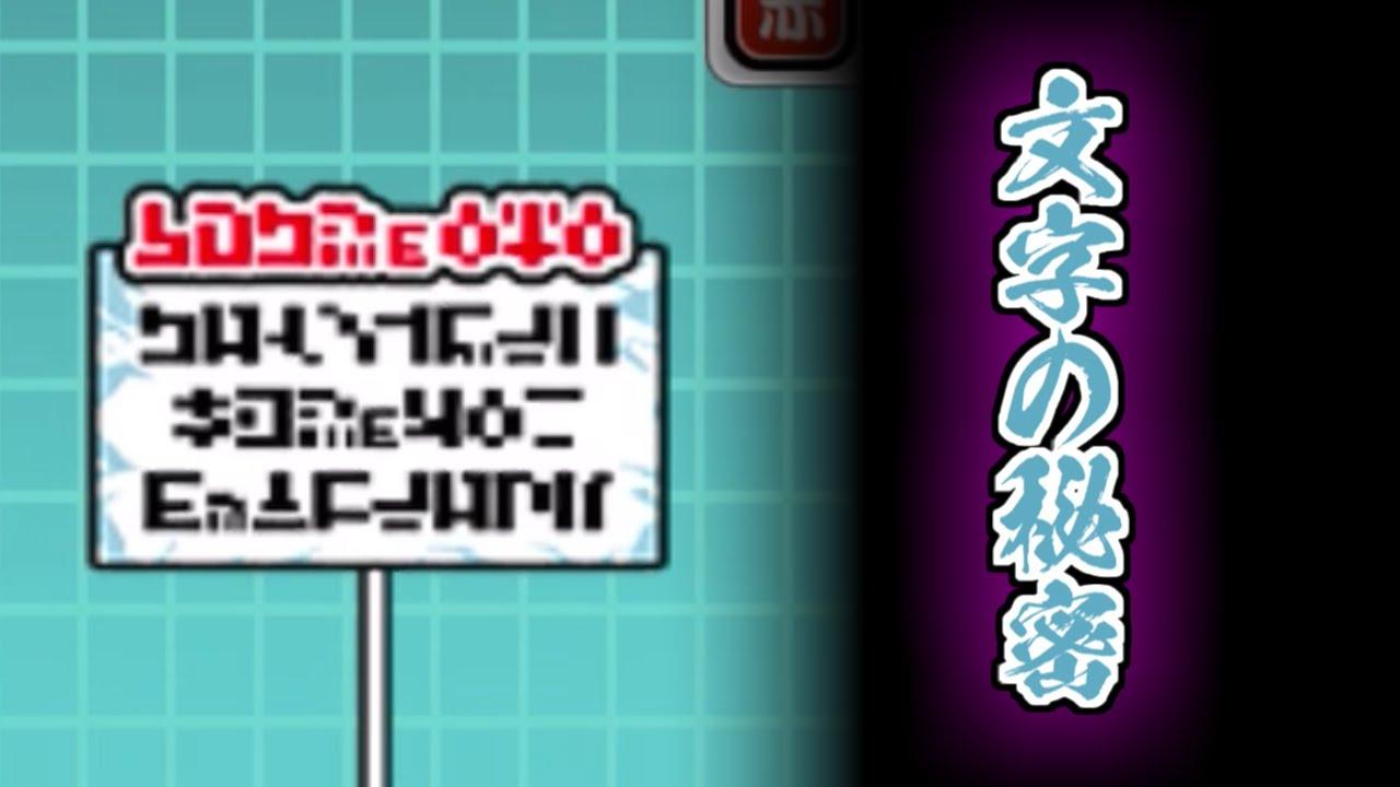 ※悪魔ネタバレ画像注意 【にゃんこ大戦争】ミンナニナイショダヨ