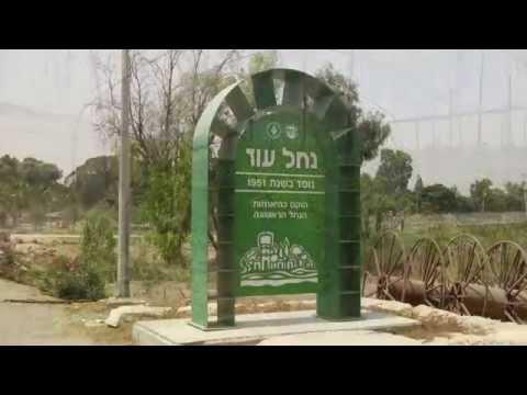 Kibbutz Nahal Oz