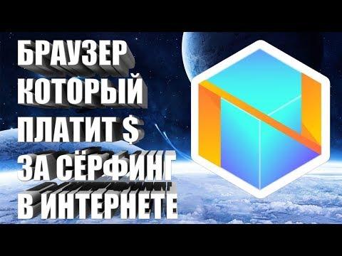 NETBOX GLOBAL - БРАУЗЕР КОТОРЫЙ ПЛАТИТ $ ЗА УСТАНОВКУ И СЁРФИНГ В ИНТЕРНЕТЕ - ОБЗОР + AIR DROP