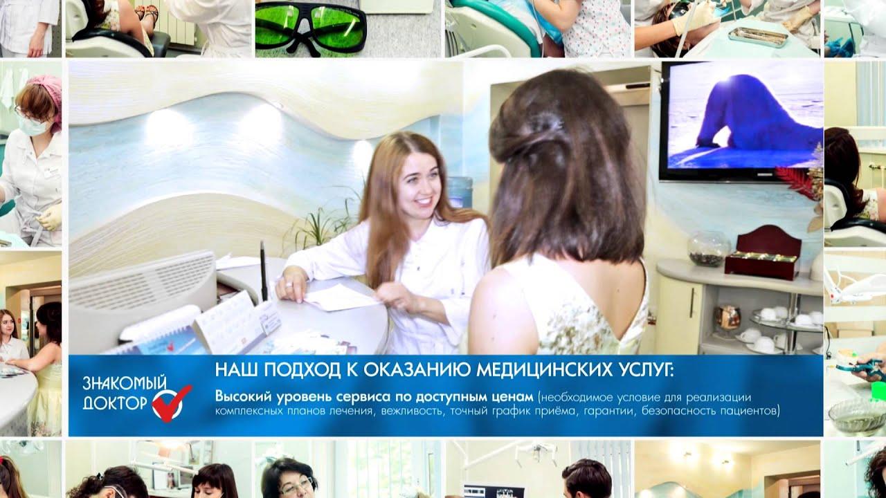Балашов Зубная Клиника Знакомый Доктор Отзывы