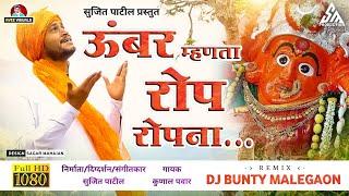 ऊंबर म्हणता रोप ¦ Umbar Mhanta Rop ¦ Sujit Patil ¦ Full HD Song ¦ Dj Remix 2021