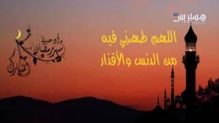 دعاء رمضان... اليوم الثاني عشر