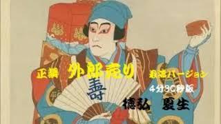 関心のある方はお電話ください。 徳弘 夏生 Mobile 090-3106-5829 studio1093.com 『一丁だこは間違い、正しくは干ぃ~だこ。当然、頂き、透く、...
