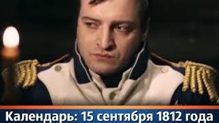 15 сентября 1812 года Наполеон захватил Московский Кремль